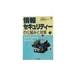 情報セキュリティーの仕組みと対策(CK BOOKS) [単行本]