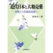近代日本と大和売薬―売薬から配置家庭薬へ [単行本]