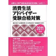 消費生活アドバイザー受験合格対策〈2011年版〉 [単行本]