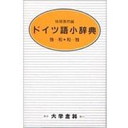 ドイツ語小辞典 [事典辞典]