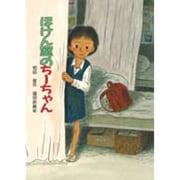 ほけん室のちーちゃん(新日本子ども図書館〈8〉) [全集叢書]
