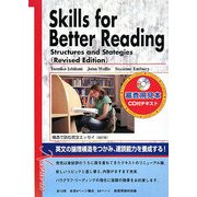 Skills for Better Reading-Structures and Strategies―構造で読む英文エッセイ 改訂版 [単行本]