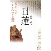 日蓮―日本人のこころの言葉 [全集叢書]