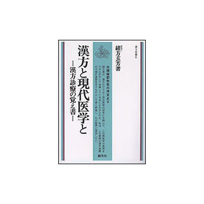 漢方と現代医学と POD版-漢方診療の覚え書(漢方双書 6) [単行本]