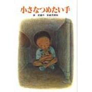 小さなつめたい手(新日本ジュニア文学館〈7〉) [全集叢書]