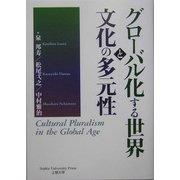 グローバル化する世界と文化の多元性 [単行本]