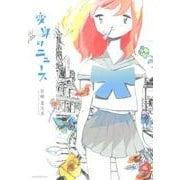 変身のニュース(モーニングKC) [コミック]