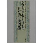 グローバリゼーションと「日本的労使関係」 [単行本]