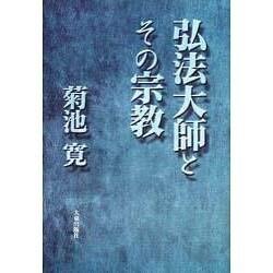弘法大師とその宗教 新版 [単行本]