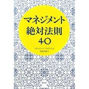 マネジメント絶対法則40(創元社ビジネス) [単行本]