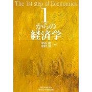 1からの経済学 [単行本]