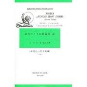現代アメリカ短篇集 2(研究社小英文叢書 119) [全集叢書]