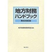 地方財務ハンドブック 第4次改訂版 [単行本]