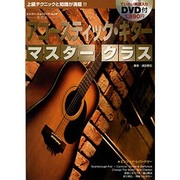 アコースティック・ギターマスタークラス 改訂版-上級テクニックと知識が満載!!(シンコー・ミュージックMOOK) [ムックその他]