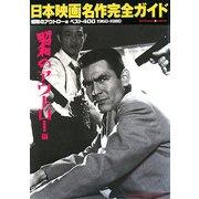 日本映画名作完全ガイド―昭和のアウトロー編 ベスト400 1960-1980 [単行本]