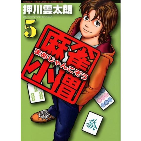 麻雀小僧 5(近代麻雀コミックス) [コミック]