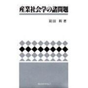 産業社会学の諸問題 [単行本]