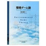 環境ゲーム論―対立と協力、交渉の環境学 [単行本]