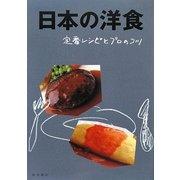 日本の洋食―定番レシピとプロのコツ [単行本]