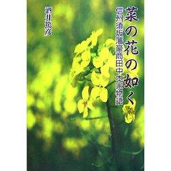 菜の花の如く―信州須坂藩豪商田中本家物語 [単行本]