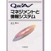 Q&A マネジメントと情報システム [単行本]