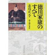 徳川家康のすべて [単行本]