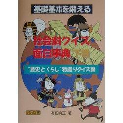 """ヨドバシ.com - 基礎基本を鍛える社会科クイズ面白事典〈下巻〉""""歴史と ..."""