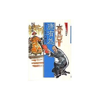 中国の人と思想 11 [全集叢書]