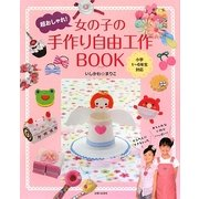 女の子の手作り自由工作BOOK―超おしゃれ! [単行本]