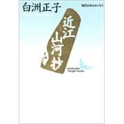 近江山河抄(講談社文芸文庫―現代日本のエッセイ) [文庫]
