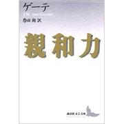 親和力(講談社文芸文庫) [文庫]
