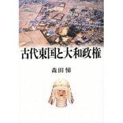 古代東国と大和政権 [単行本]