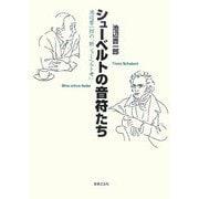 シューベルトの音符たち―池辺晋一郎の「新シューベルト考」 [単行本]