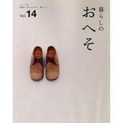 暮らしのおへそ Vol.14-習慣から考える生き方、暮らし方(私のカントリー別冊) [ムックその他]