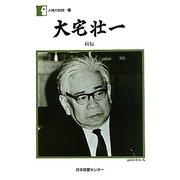 大宅壮一 自伝(人間の記録〈179〉) [全集叢書]