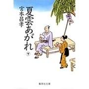 夏雲あがれ〈下〉(集英社文庫) [文庫]
