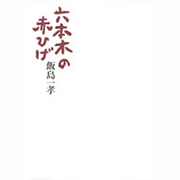 六本木の赤ひげ [単行本]
