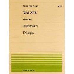 ピアノピース 35番 ショパン 小犬のワルツ [単行本]