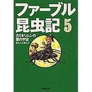 ファーブル昆虫記〈5〉カミキリムシの闇の宇宙(集英社文庫) [文庫]