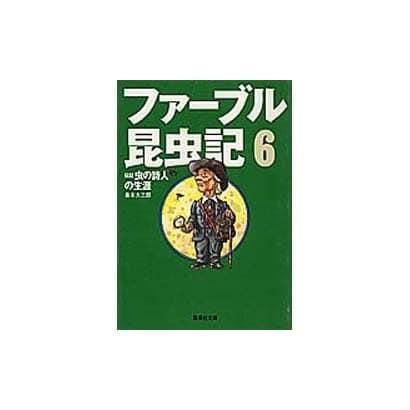 ファーブル昆虫記〈6〉伝記 虫の詩人の生涯(集英社文庫) [文庫]