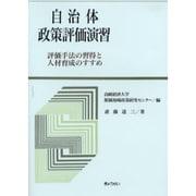 自治体政策評価演習-評価手法の習得と人材育成のすすめ [単行本]
