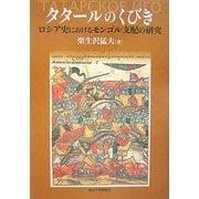 タタールのくびき―ロシア史におけるモンゴル支配の研究 [単行本]