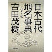 日本古代地名事典 コンパクト版 [単行本]