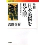 日本美術を見る眼―東と西の出会い 増補版 (岩波現代文庫) [文庫]