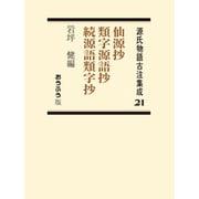 源氏物語古注集成 21 [全集叢書]