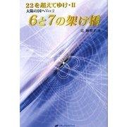 6と7の架け橋―22を超えてゆけ〈2〉太陽の国へVer.2 第2版;新装改訂版 [単行本]