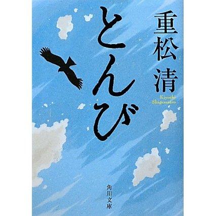 とんび(角川文庫) [文庫]
