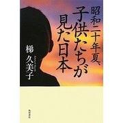 昭和二十年夏、子供たちが見た日本 [単行本]