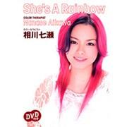 She's A Rainbow カラーセラピスト相川七瀬 [単行本]