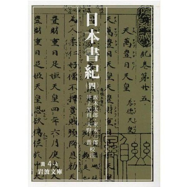 日本書紀〈4〉(岩波文庫) [文庫]